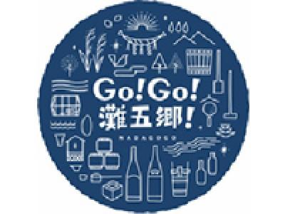 1月20日(土)を皮切りに、ぞくぞく開催 「灘の酒蔵」蔵開き 日本一の酒どころ「灘五郷」の個性豊かな新酒をお楽しみください。