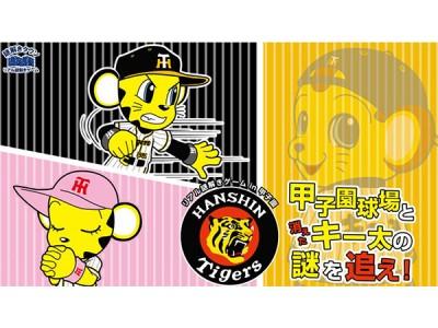 阪神甲子園球場で謎解きゲームの実施期間を延長!~リアル謎解きゲーム in 甲子…
