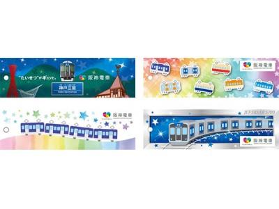 神戸三宮駅で「七夕かざり」を実施!みんなの願いを募集します!!「date.KOBEプロジェクト」~神戸市内の14施設が連携して、共同で実施~
