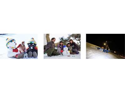 六甲山スノーパーク 今年も関西エリア最速オープン!11/17(土)から営業開始!