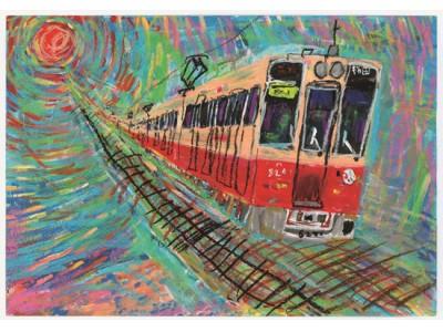 「ぼくとわたしの阪神電車」絵画コンクール結果発表!大賞に輝いたのは神戸市の吸原 灯真さん(小学5年生) ~過去最高の2, 653作品ものご応募、有り難うございました~