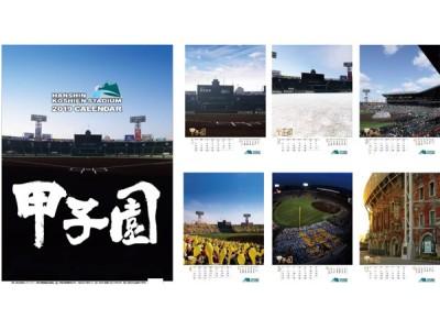 『阪神甲子園球場カレンダー2019』10月26日(金)発売 ~四季折々が魅せる…