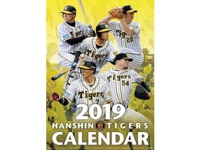 「阪神タイガース 2019年版カレンダー(壁掛けタイプ)」11月23日(金・祝…