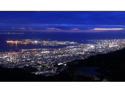 2018年12月1日(土)から全9回開催!予約受付中!「六甲山1000万ドルの夜景ガイドツアー」