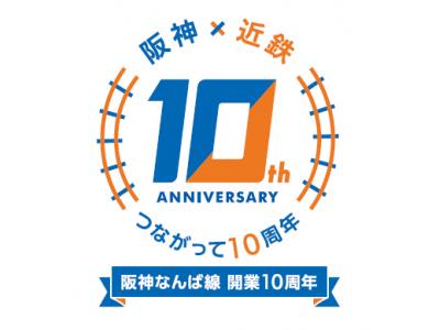 ~阪神なんば線開業及び阪神・近鉄つながって10周年~ 感謝の気持ちを込めて10周年記念企画が始動 阪神なんば線開業10周年記念ラッピング列車が明日(1月16日(水))から運行開始