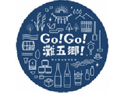 「灘の酒蔵」蔵開き 1月19日(土)を皮切りに、ぞくぞく開催 日本一の酒どころ「灘五郷」の個性豊かな新酒をお楽しみください。