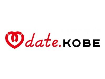 神戸でのデートをテーマにした観光プロモーション 「date.KOBE 七夕プロモーション」を実施! ~神戸市内13施設に「date.KOBE」のロゴが入った短冊を設置します~