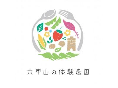 六甲山の体験農園 シーズンオープン!~7月20日(土)から夏イチゴの摘み取り体験スタート~