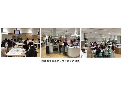 大阪府・大阪市・大阪ガス・大阪マザーズハローワークと産官連携の女性の就労応援イベント!「スキルアップサロン」を計4回開催します
