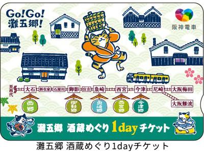 日本一の酒どころ「灘五郷」を巡ろう! 10月1日(木)から「灘五郷 酒蔵めぐり1dayチケット」を発売!
