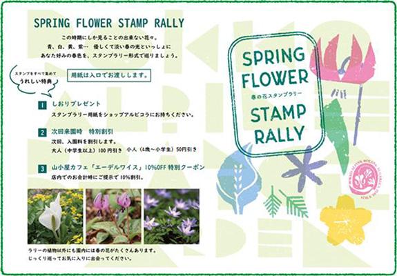六甲高山植物園 春の花々を満喫 「春の花スタンプラリー」開催