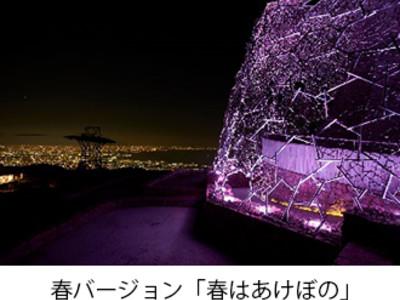 「六甲山光のアートLightscape in Rokko」スペシャルライティングが新たに加わり、2021年度も開催決定! 春バージョン「春はあけぼの」は3月20日(土・祝)から開催!