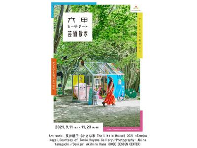 野外で楽しめる展覧会「六甲ミーツ・アート芸術散歩2021」 公募アーティスト15組が決定! 招待アーティストも4組追加!