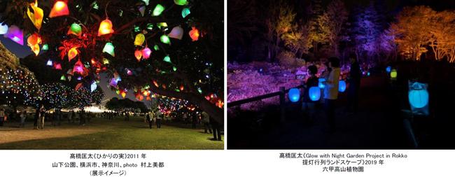 六甲ミーツ・アート芸術散歩2021夜間限定でライトアップされたアート作品と紅葉を満喫!~「ザ・ナイトミュージアム」で参加型の夜間限定作品を公開~