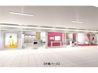 店舗面積を3倍に拡充 ゆったりとしたくつろぎの空間へ 「エイボンビューティセンター大阪梅田店」リニューアル 4月7日(金)、ディアモールフィオレに移転拡大オープン