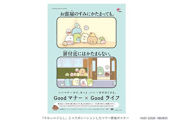 阪急電車のマナーポスター Goodマナー×Goodライフ(いいマナーから、きっと、いい一日がはじまる。)に「すみっコぐらし」のなかまたちが登場!