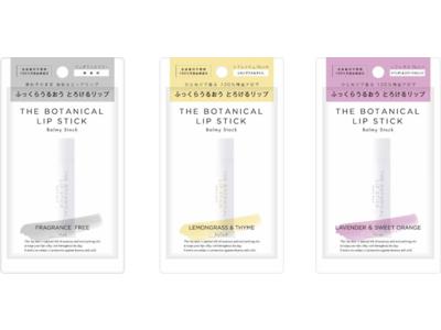 ボーテ・ド・モードが展開する新ブランド『バーミーストック』誕生 100%天然由来成分、体温でとろける「ボタニカルリップスティック」新発売