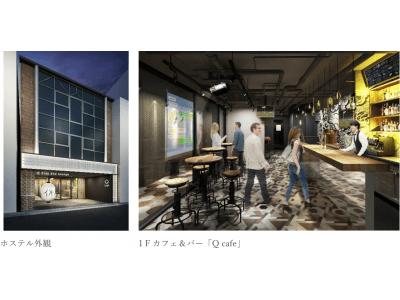 まったく新しい社交型コンテンツホステル「Q stay and lounge 上野」2019年12月オープン