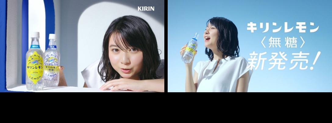 """「キリンレモン」ブランドから、初の""""無糖炭酸水""""が登場! 新TVCM「キリンレモン<無糖>でた。篇」6月2日(⽕)より全国でオンエア開始"""