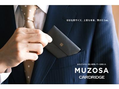 【ほぼ名刺サイズ・上質な本革、薄さ0.5mm】忘れようがない極小極薄レザー名刺入れ「MUZOSA CARDRIDGE」予約販売開始!