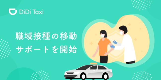 DiDi、ワクチン接種会場まで往復無料タクシー、職域接種のサポートを開始
