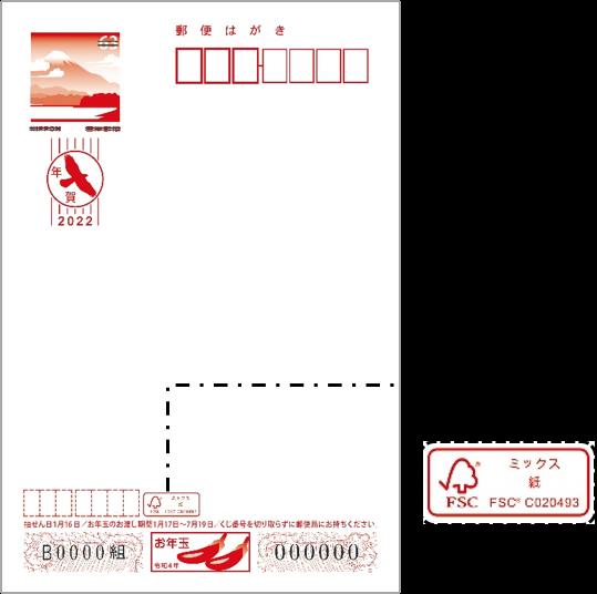 ~FSC (R)️ジャパンニュース~ FSCジャパンが推奨するFSC認証紙が、日本郵便の2022(令和4)年用の年賀はがきの全ての券種に採用されました