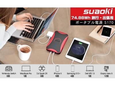 【SUAOKI新製品】旅行や出張、外勤に最適~ACコンセントが使える小型ポータブル電源、SUAOKIが新製品S170を発売