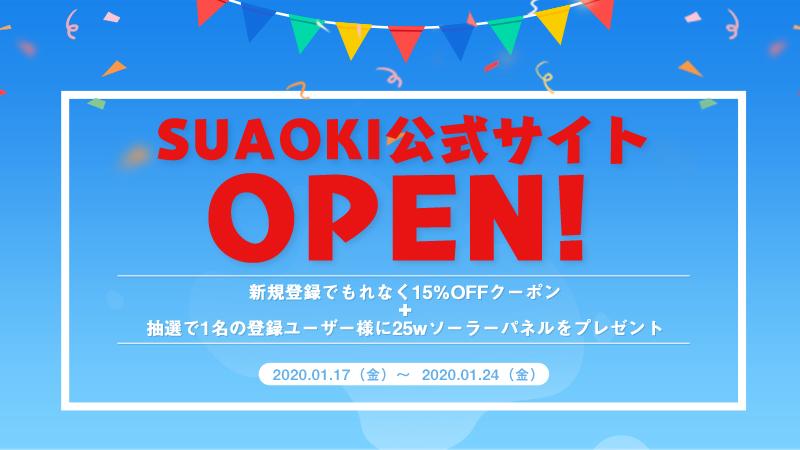ポータブル電源ブランドSUAOKIが日本公式サイトをリリース、新規ユーザー登録特典キャンペーン開催中