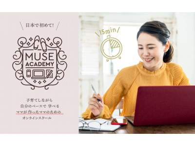 日本初「子育て中のお母さんのための」オンラインスキルスクール「Muse Academy(ミューズアカデミー)」が、β版の公開に向けて事前ユーザー登録を開始