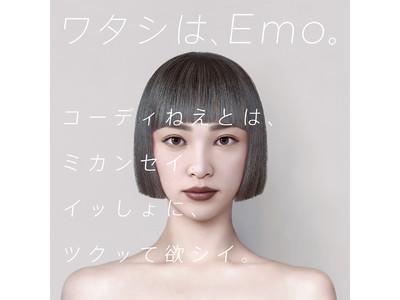 EMODA初 スタッフ100人の盛り顔から誕生したバーチャルモデル「Emo」を公開