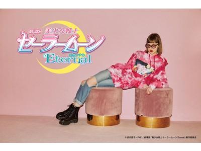 jouetieから劇場版「美少女戦士セーラームーンEternal」とのコラボレーションアイテムが登場!