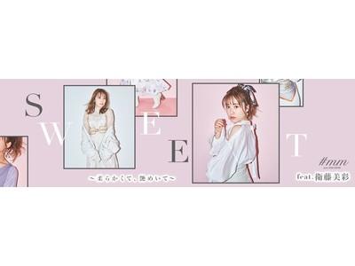MERCURYDUO 衛藤美彩さんをWEBマガジンに起用 2021年1月8日に第一弾「SWEET~柔らかくて、艶めいて~」を展開