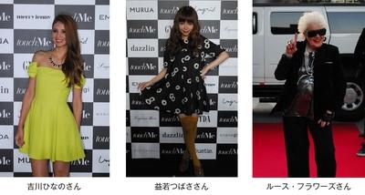 マークスタイラーが主催するファッションショー「2013 AUTUMN/WINTER Collection touchMe」を開催