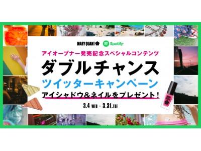 【マリークヮント】アイシャドウ&ネイルをプレゼント!「ダブルチャンスツイッターキャンペーン」