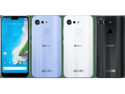 超広角写真が撮影できる高機能デュアルカメラ搭載 Android One スマートフォン 「S6」、12月19日(木)にワイモバイルより発売