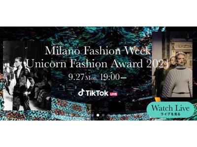 ミラノでのXRファッションショー開催!スマートグラスを使用してのファッションショーは世界初!今夜19時~TikTok公式ライブ配信予定