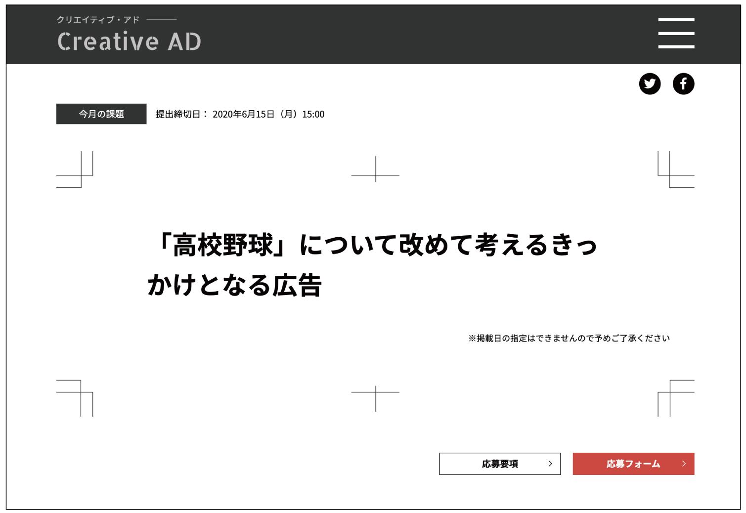 無料での新聞全頁広告掲載を懸け、奈良新聞社が毎月コンペを開催