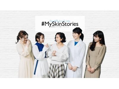 """女優・モデルの""""高橋愛さん""""と皮膚科医""""友利新先生""""が送る「敏感肌の肌悩み」とみんなで向き合うコミュニティ型Instagram番組「#MySkinStories」全3回分の見逃し動画&レポートを公開!"""