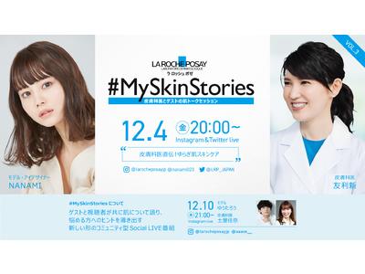 「敏感肌の肌悩み」とみんなで向き合うコミュニティ型Social LIVE番組「#MySkinStories」VOL.3 好評オンエア中!第二弾、番組ゲストを発表!