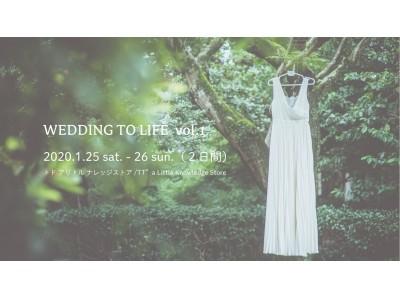 東海最大級の体験型ウェディングイベント「Wedding to Life」開催決定!2020年1月25日(土)26日(日)名古屋市星ヶ丘にて