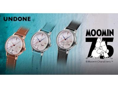 「ムーミン75周年」を記念したアニバーサリーモデル第二弾の真珠層シェル文字盤の腕時計を、カスタマイズウォッチブランド「UNDONE」から発売!