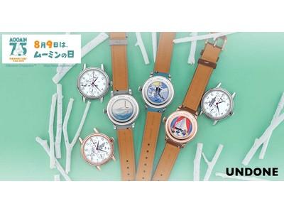 「8月9日はムーミンの日」特別に原作「小説の表紙イラスト」を裏側に印刷した75周年のムーミンの日を祝う75本限定の腕時計を、カスタマイズウォッチブランド「UNDONE」から発売!