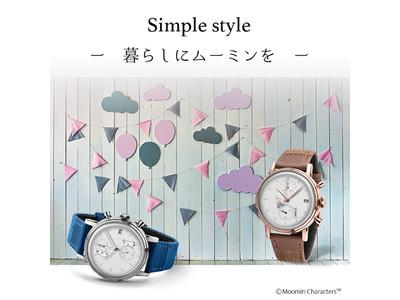 【先着100名ノベルティプレゼント】カスタムウォッチブランド「UNDONE」から、数量限定「MOOMIN Simple style(ムーミン・シンプルスタイル)」を発売!
