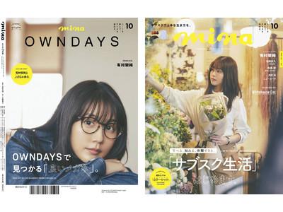 【OWNDAYS | オンデーズ 】本日発売 ファッション誌「mina2021年10月号」にて有村架純さんのメガネ姿を公開
