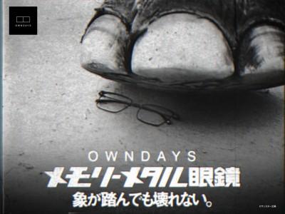 【OWNDAYS | オンデーズ 】象が踏んでも壊れない…メガネ!? 形状記憶フレームの新ブランド「Memory Metal」新登場