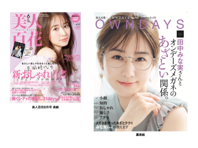 【OWNDAYS | オンデーズ 】メガネを使ったあざとテク!?田中みな実さんが「美人百花6月号」の裏表紙に!