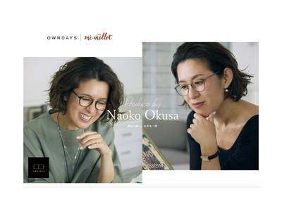 【OWNDAYS | オンデーズ 】大人気スタイリスト大草直子さんとWEBマガジン「mi-mollet(ミモレ)」とのコラボで大人にこそ似合うメガネが登場!