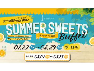 【スターゲイトホテル関西エアポート】話題のマリトッツォも食べ放題!ランチタイム限定「サマースイーツブッフェ2021」開催