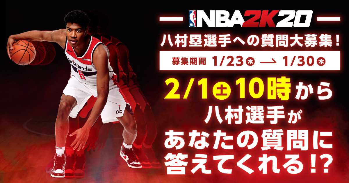 『NBA 2K20』 日本公式アンバサダー八村塁選手が 2K Japan Tw…