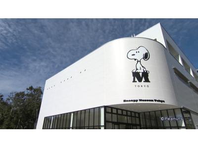 スヌーピーミュージアムの最初のお客様として、鶴間小学校の子どもたちがを訪れます